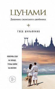 Глеб Шульпяков - Цунами. Дневник сиамского двойника