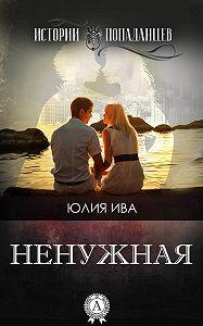 Юлия Ива -Ненужная