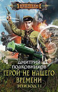 Дмитрий Полковников - Герой не нашего времени. Эпизод II