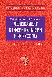 Тимур Валериевич Косцов -Менеджмент в сфере культуры и искусства: учебное пособие