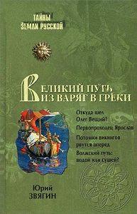 Юрий Юрьевич Звягин -Великий путь из варяг в греки
