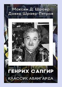 Максим Шраер -ГЕНРИХ САПГИР классикавангарда. 3-еиздание, исправленное