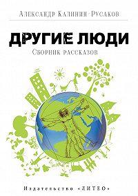 Александр Калинин-Русаков -Другие люди (сборник)
