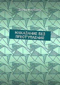 Диёра Нарбаева -Наказание без преступления