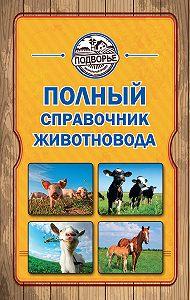 Игорь Слуцкий - Полный справочник животновода
