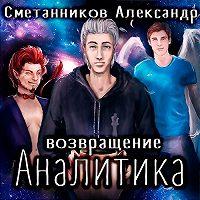 Александр Сметанников -Возвращение Аналитика