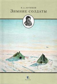 Игорь Зотиков -Зимние солдаты