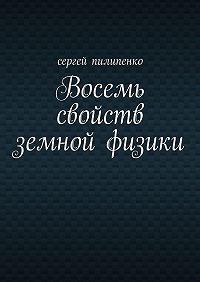 Сергей Викторович Пилипенко -Восемь свойств земной физики