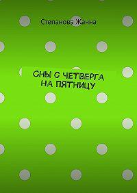 Степанова Жанна - Сны счетверга напятницу