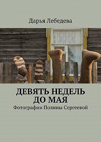Дарья Лебедева -Девять недель домая. Фотографии Полины Сергеевой