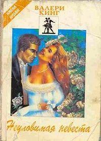 Валери Кинг -Неуловимая невеста