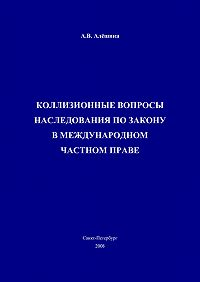 А. В. Алёшина -Коллизионные вопросы наследования по закону в международном частном праве
