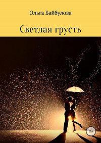 Ольга Эдуардовна Байбулова -Светлая грусть