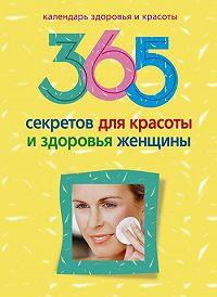 Людмила Мартьянова - 365 секретов для красоты и здоровья женщины