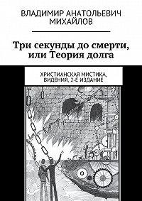Владимир Михайлов - Три секунды досмерти, или Теория долга