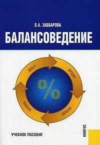 Ольга Заббарова -Балансоведение: учебное пособие