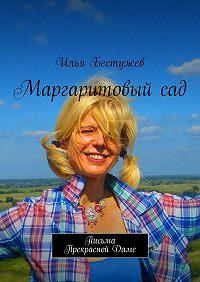Илья Бестужев - Маргаритовыйсад