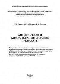 Алексей Сизенцов -Антибиотики и химиотерапевтические препараты