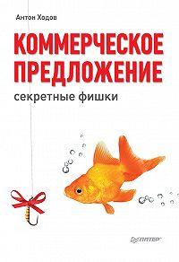 Антон Ходов -Коммерческое предложение: секретные фишки