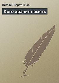 Виталий Воротников -Кого хранит память
