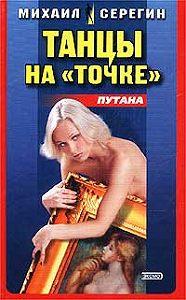 Михаил Серегин - Танец на точке
