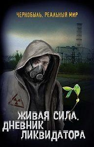 Сергей Мирный -Живая сила. Дневник ликвидатора