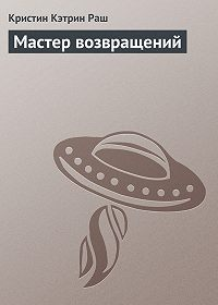 Кристин Раш -Мастер возвращений