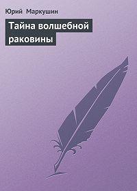 Юрий Маркушин -Тайна волшебной раковины