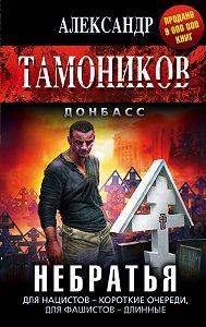 Александр Тамоников -Небратья