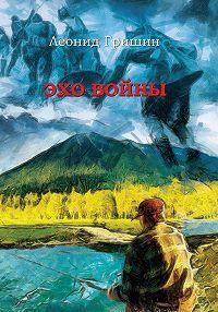Леонид Гришин -Эхо войны