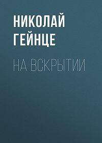 Николай Гейнце -На вскрытии