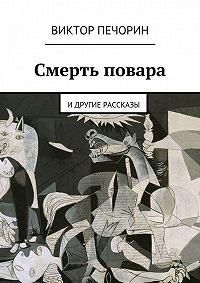 Виктор Печорин - Смерть повара