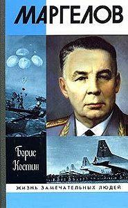 Борис Акимович Костин -Маргелов