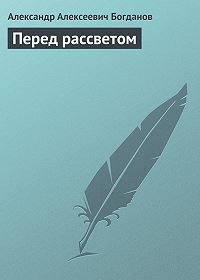 Александр Алексеевич Богданов -Перед рассветом