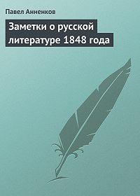Павел Анненков -Заметки о русской литературе 1848 года