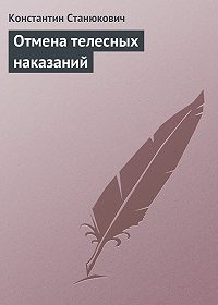 Константин Станюкович -Отмена телесных наказаний