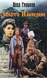 Владислав Глушков - Золото Империи
