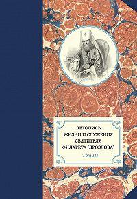 Георгий Бежанидзе -Летопись жизни и служения святителя Филарета (Дроздова). Том III