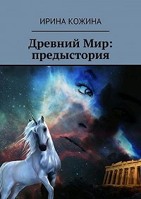 Ирина Кожина -Древний Мир. Предыстория