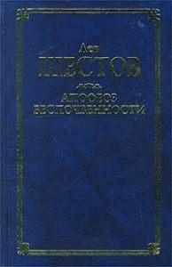 Лев Исаакович Шестов -Киргегард и экзистенциальная философия