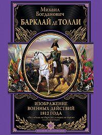 Михаил Барклай-де-Толли -Изображение военных действий 1812 года