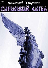 Дмитрий Вощинин -Сиреневый ангел