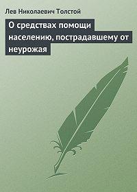 Лев Толстой -О средствах помощи населению, пострадавшему от неурожая