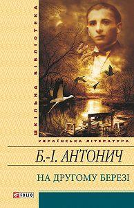 Богдан-Ігор Антонич - На другому березі (збірник)