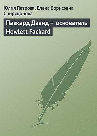 Юлия Петрова -Паккард Дэвид – основатель Hewlett Packard