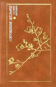 Сёго Хирасаго - Прощальное письмо Черного Джона