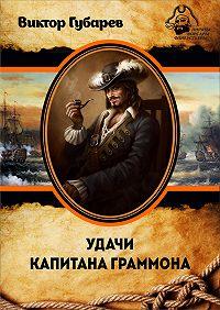 Виктор Губарев -Удачи капитана Граммона