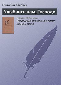 Григорий Канович -Улыбнись нам, Господи
