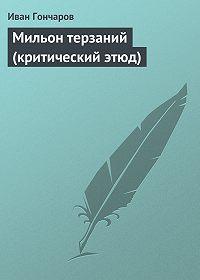 Иван Гончаров -Мильон терзаний (критический этюд)