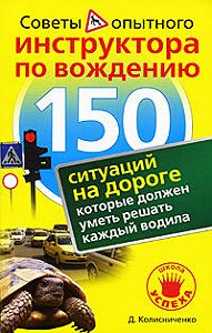 Денис Колисниченко -150 ситуаций на дороге, которые должен уметь решать каждый водила
